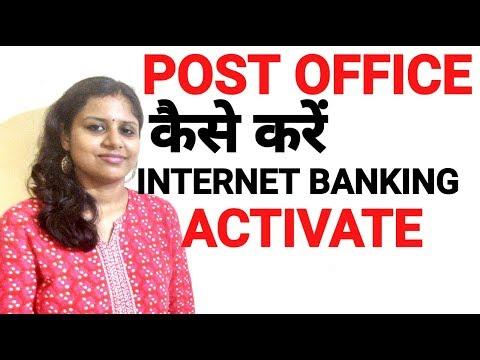 POST OFFICE INTERNET BANKING कैसे करें  ACTIVATE  POST OFFICE में शुरू हुई  INTERNET BANKING सुविधा