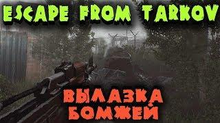 Вылазка бомжей - Escape from Tarkov