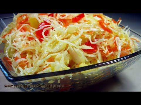 Чудесный Салат из Капусты,  Невероятно Вкусный!