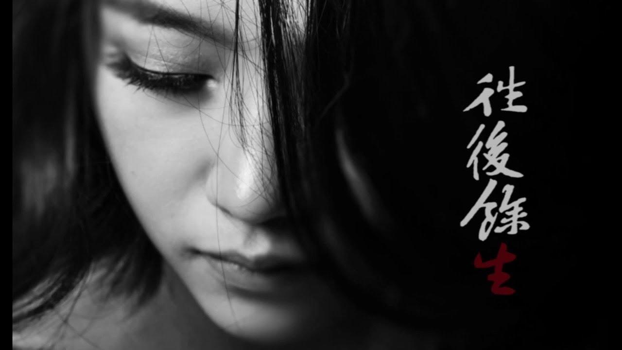 往後餘生|王貳浪|華語音樂|女歌手【動態歌詞Lyrics】 - YouTube