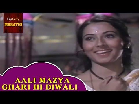 Aali Mazya Ghari Hi Diwali Full Video Song | Ashtavinayak | Superhit Marathi Song