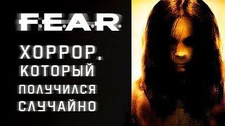 История Monolith. F.E.A.R. [Страшно, вырубай!]