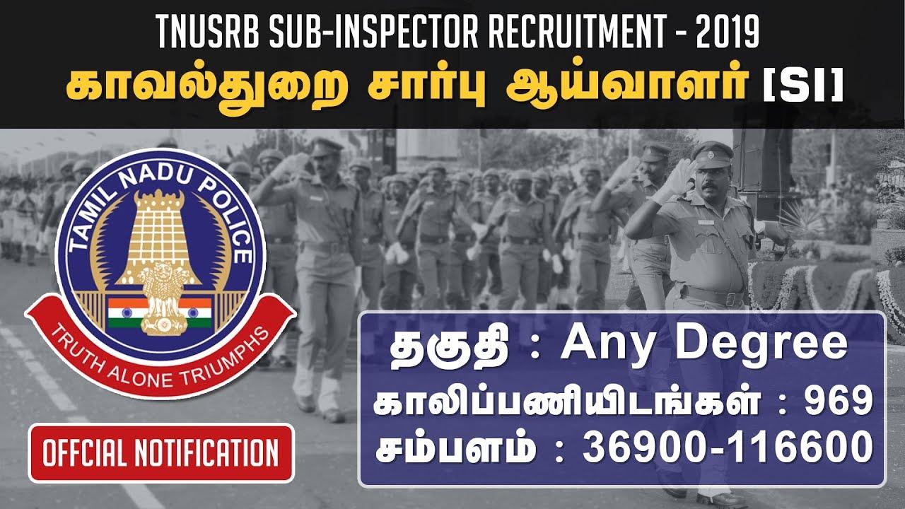 TNUSRB Taluk SI, AR, TSP Job Notification 2019 – 969 Vacancies