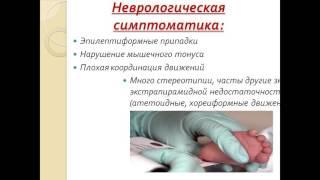 Презентация Презентация фенилкетонурия