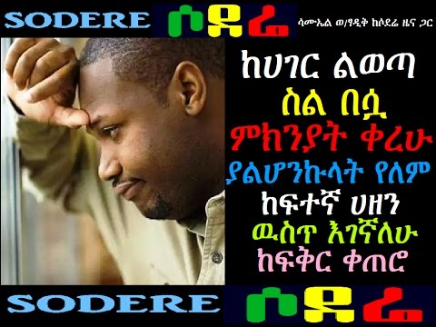 Ethiopia: she make my  life so complicated tragic love   story the man on Yefker Ketero