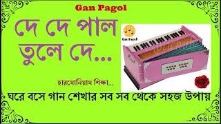 দে দে পাল তুলে দে | Harmonium Notes ।। How to play De De pal tule de ।। Sajib Saklan
