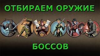 Shadow Fight 2 ОТБИРАЕМ ОРУЖИЕ БОССОВ