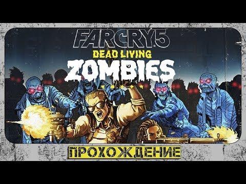 Far Cry 5: Dead Living Zombies ► Прохождение от Призрачного Кота [НАЧАЛО и ФИНАЛ]