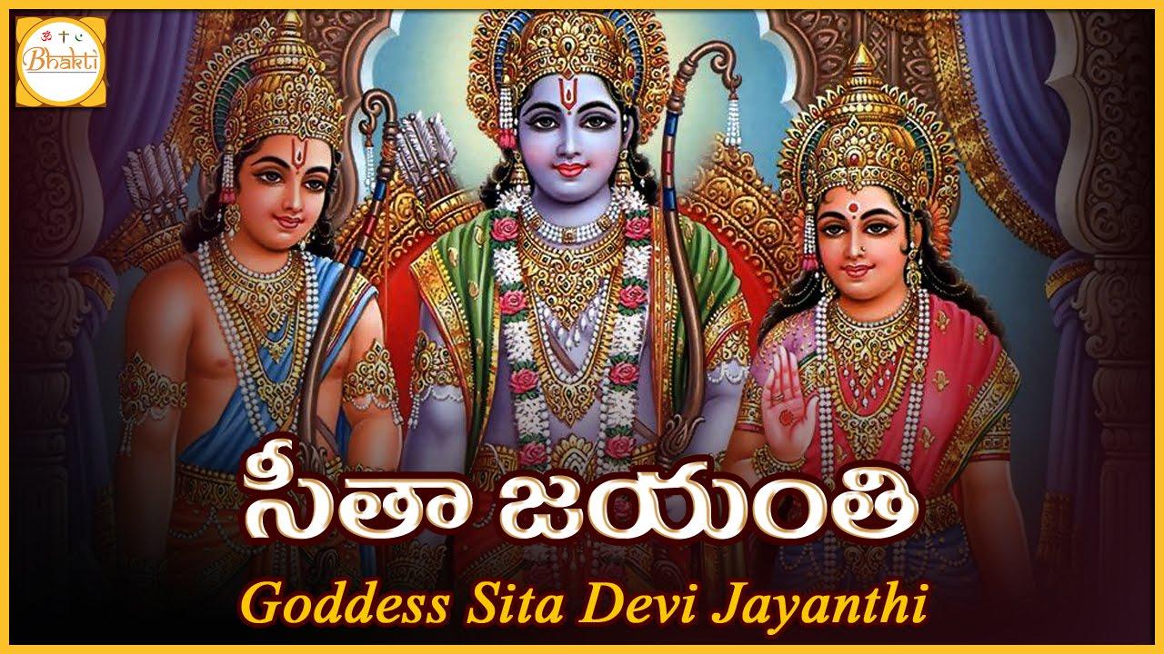 Goddess Sita Devi Jayanthi | Role of Sita Devi In Ramayana | Seetha Navami  | Bhakti