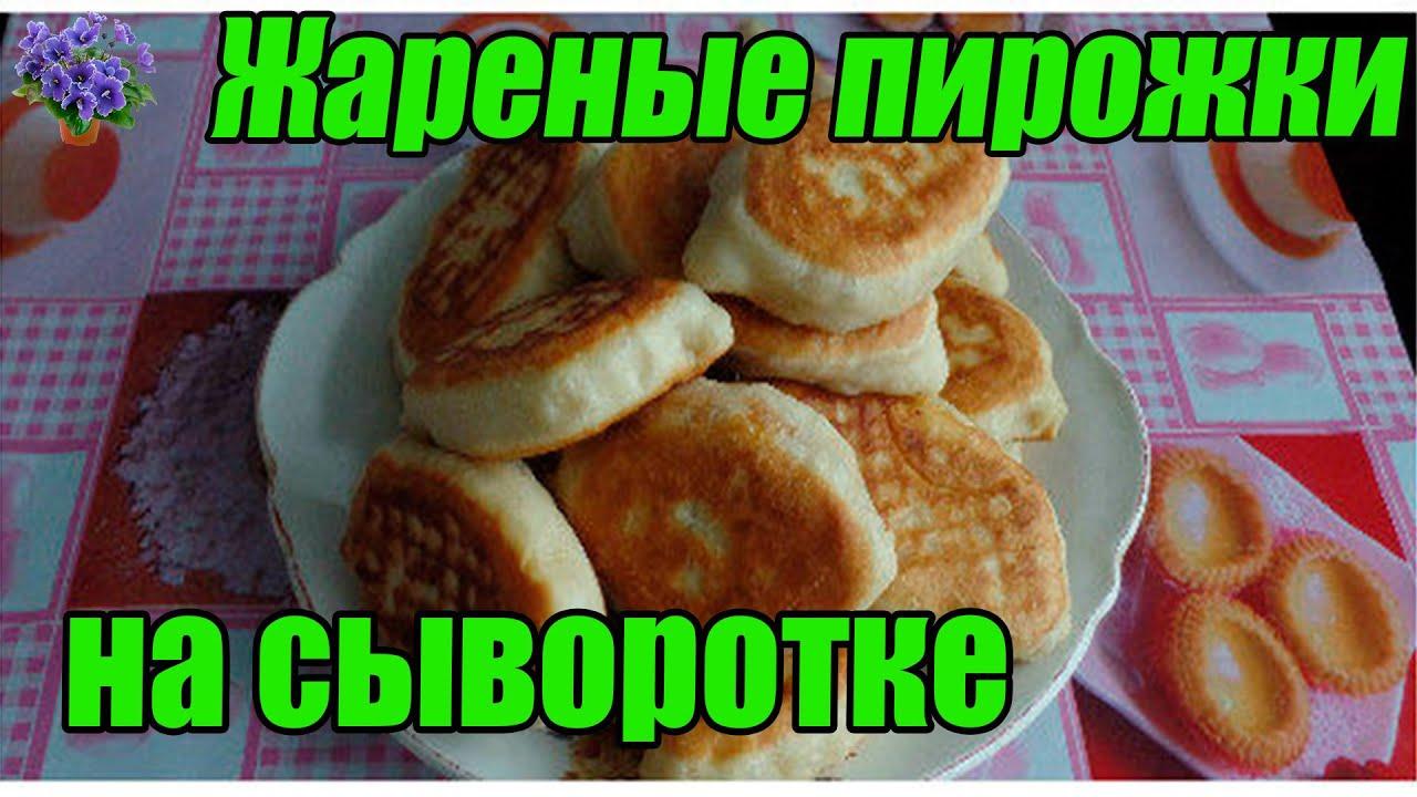 Ютуб рецепт печених пирожков на сировотке