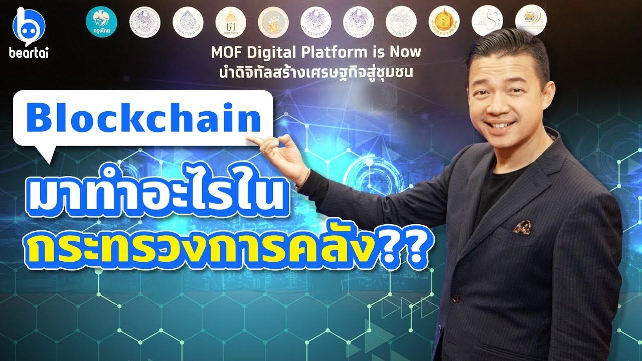 MOF นำร่อง 8 โครงการ ใช้ 'Blockchain' พัฒนาระบบงาน รวดเร็ว ปลอดภัย โปร่งใส ตรวจสอบได้!