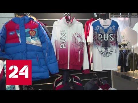 Более 30 российских компаний представили свои разработки на выставке спорттоваров в Мюнхене - Росс…