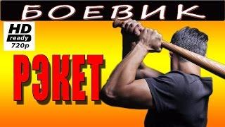 РЭКЕТ 2016 русские боевики 2016 russian boevik 2016