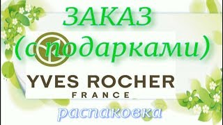 Yves Rocher /ИВ РОШЕ / Заказ с подарками / Мой заказ из интернет магазина Yves Rocher