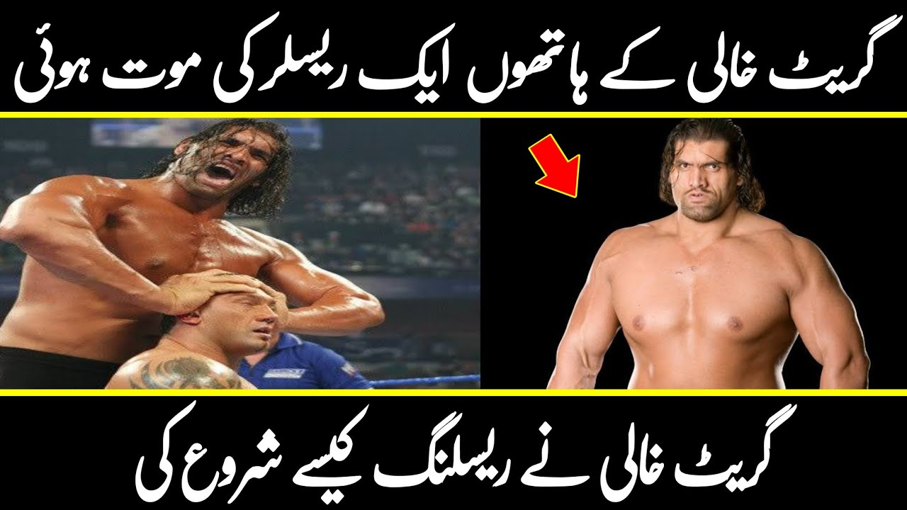 Download The Great Khali Killed A Wrestler|| The Great Khali Real Story||Haqeeqat ghar