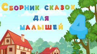 Сборник добрых сказок для детей Маша и Медведь Красная Шапочка Теремок Волк и семеро козлят