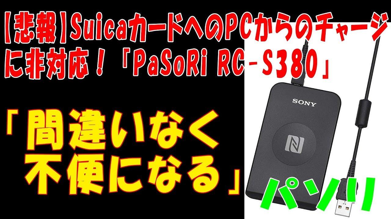 S380 パソリ rc