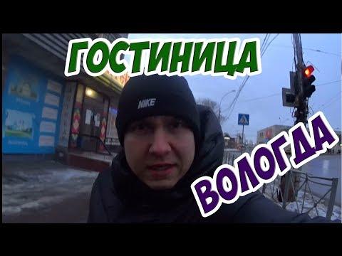 Поездка в Вологду Гостиница Вологда