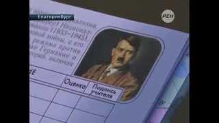 Российским школьникам предложили учиться у Гитлера