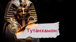 Ким насправді був один з найзагадковіших фараонів – Тутанхамон, Одна історія