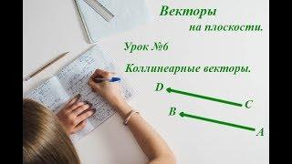 Урок 6. Векторы. Коллинеарные векторы. Условие коллинеарности векторов.