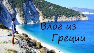 ВЛОГ Греция, Кефалония 26-30 августа(Меня можно найти тут: Мой блог - http://helena8chris.blogspot.com/ Мой болгарский блог: http://olennaz.blogspot.com/ Твиттер - https://twitter.com/#!..., 2015-09-17T13:00:00.000Z)