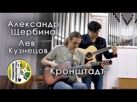 Music video Александр Щербина - Кронштадт