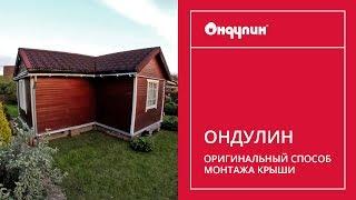 Как покрыть крышу ондулином своими руками: инструкция по монтажу с видео и фото