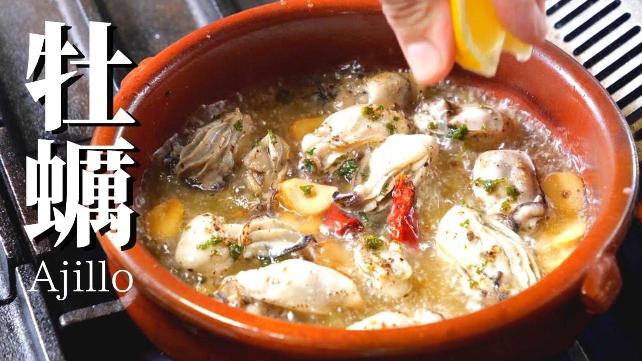 牡蠣のアヒージョの作り方