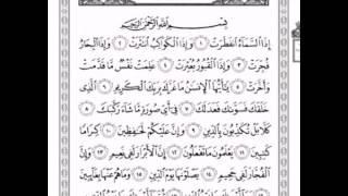 Qari Obaidullah | Tilawat of Surah Infitar