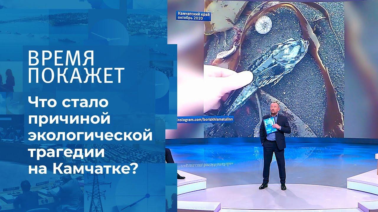 Трагедия на Камчатке: итоги расследования. Время покажет. Фрагмент выпуска от 22.10.2020