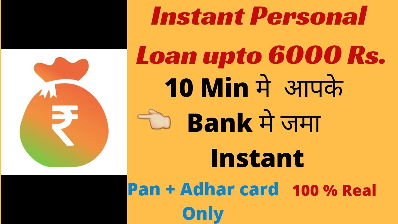 Personal Loan For 6000