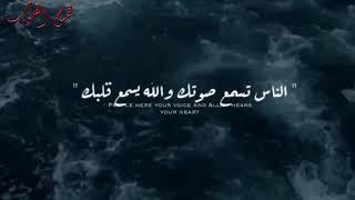 الناس تسمع صوتك والله يسمع قلبك (معاذ العيد  /سورة النمل)
