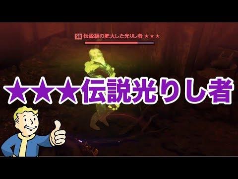 """【Fallout 76】★3伝説光りし者 """"ハーパーズ""""が意外とアツい?! ゴルフ場以外のブラストゾーン探求 フォールアウト76 PS4 thumbnail"""