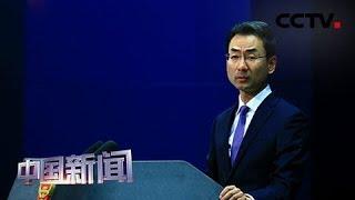 [中国新闻] 中国外交部:包括美国企业在内的各国企业均看好中国 | CCTV中文国际