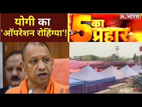 UP में Yogi का 'ऑपरेशन रोहिंग्या'! देखिए दिन की सबसे बड़ी बहस 5 Ka Prahar, Republic Bharat पर