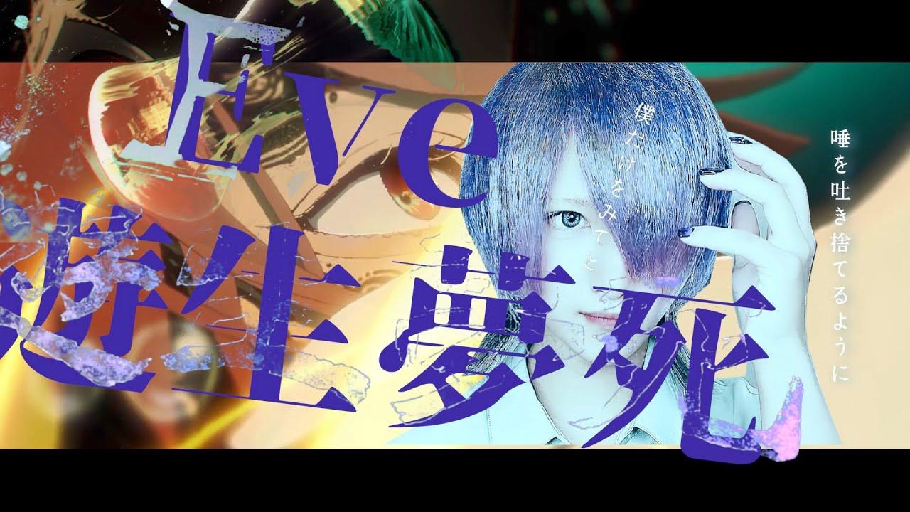 遊生夢死 / Eve【歌ってみた】Yuseiboushi Covered by Sya