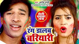 BHOJPURI का सबसे हिट होली 2019 - Rang Dalab Bariyari - Satish Sanehi - Bhojpuri Holi Songs
