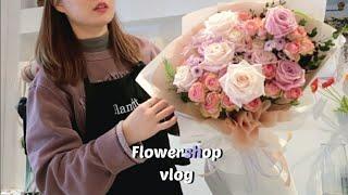 flowershop vlog |⚘드디어 성수기 맞은건가…