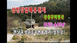19-17[전원팬션매매]전남곡성오곡송정리부동산섬진강변숲…