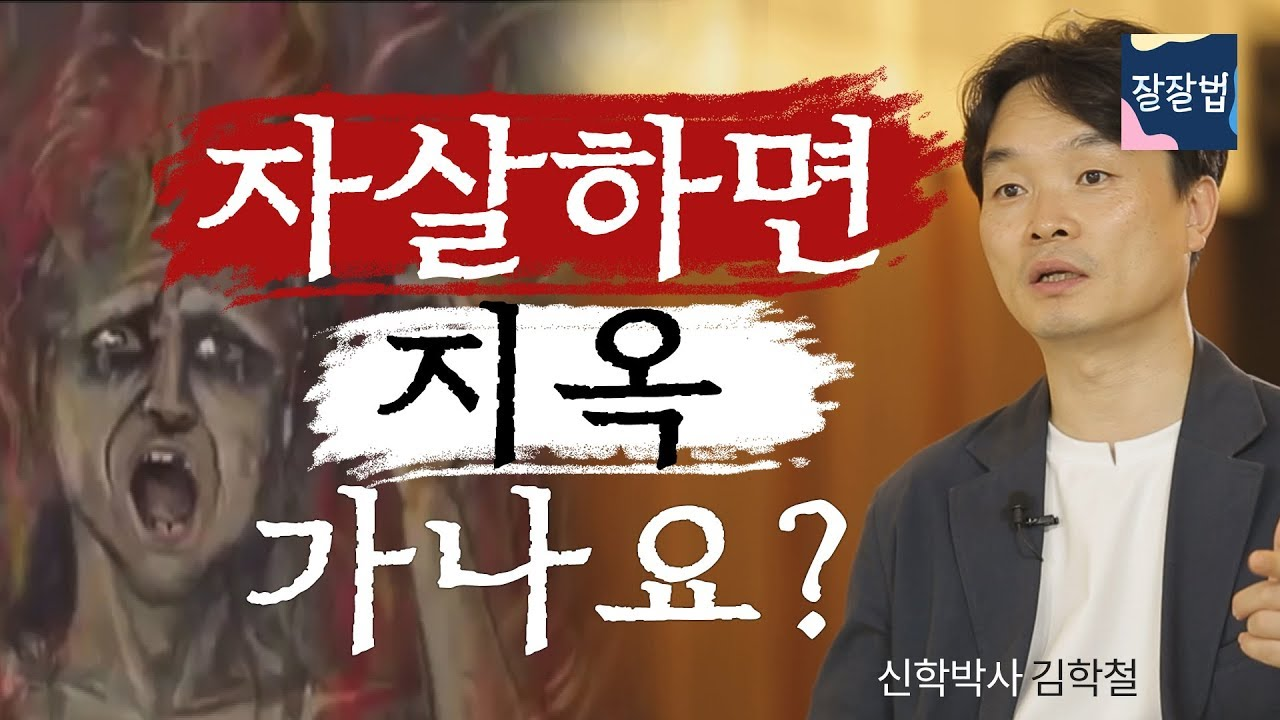 자살하면 지옥 가나요?ㅣ신학박사 김학철 연세대 교수ㅣ살면서 생기는 궁금증에 신학을 바탕으로 답을 드립니다ㅣ루터, 설리ㅣ잘잘법 ep.3