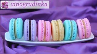Макаронс (макаруны) самый простой рецепт | Vinogradinka