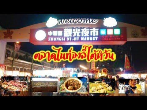 EP 57. ตลาดไนท์จงลี่ไต้หวัน ทุเรียนหมอนทองพูละร้อยเหรียญ แรงงานไทยในไต้หวัน