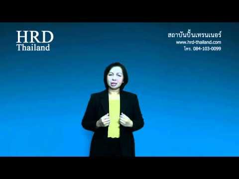 เทคนิคการกำจัดความตื่นเต้น by HRD Thailand