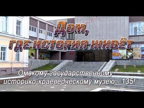 Алтайский край город Барнаул Музеи Барнаула