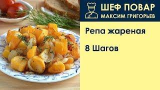Репа жареная . Рецепт от шеф повара Максима Григорьева