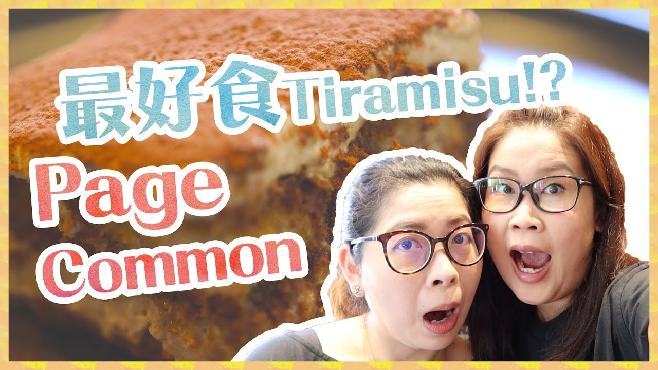 一齊去食全香港最好食嘅🤩Tiramisu💕 | 黑咪Vlog