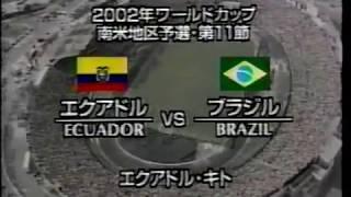 エクアドル大金星 2002W杯南米予選