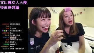 【M.E. 阿樂Yunni】8/18 美麗的文山瘋女人來囉!