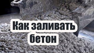 видео Как дорога заливается бетоном.